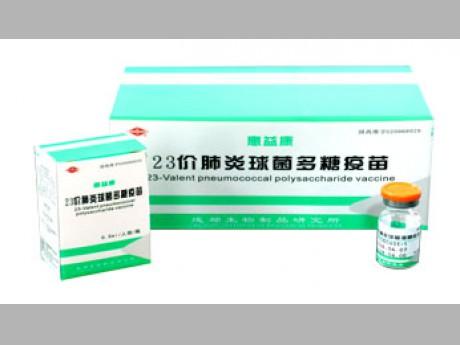 23价肺炎球菌多糖结合疫苗(惠益康)